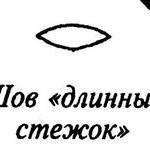«длинный стежок»