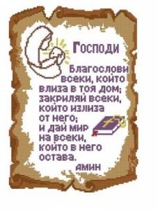 Схема Икона Молитва