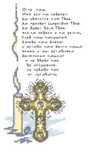 Схема Отче наш