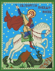 Схема Икона Георгий Победоносец