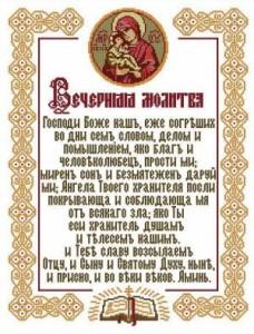 Схема Икона Вечерняя молитва