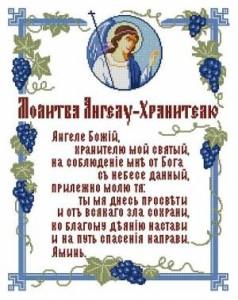 Схема Икона Молитва Ангелу-Хранителю