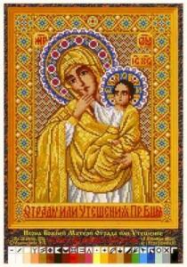 Схема Икона Божьей Матери Отрада или Утешение