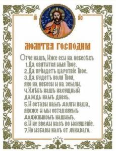 Схема Икона Молитва Господня (Отче Наш)
