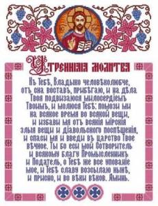 Схема Икона Утренняя молитва