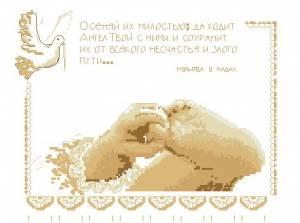 Схема Молитва о чадах