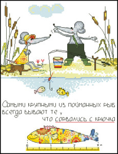 Схема Секрет рыбака