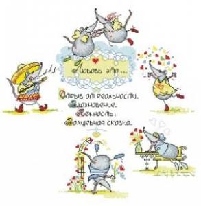 Схема Мышки. Любовь это…