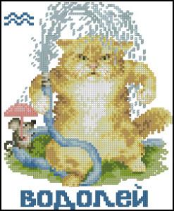 Схема Водолей, кошачий гороскоп