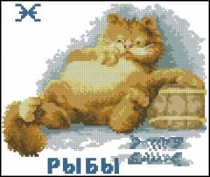 Схема Рыбы , кошачий гороскоп