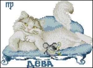 Схема Дева, кошачий гороскоп