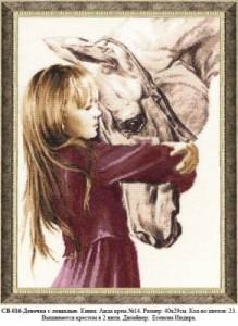 Схема Девочка с лошадью