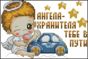 Схема Ангел водителю мальчик
