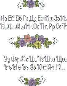 Схема Алфавит нежный