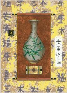 Схема Бутылка династии Сун / Sung Dynasty Bottle