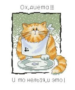 Схема Кот обжора (Ох, диета)