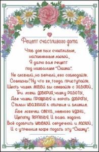 Схема Рецепт «Счастливого дома»