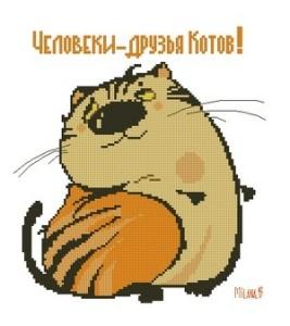 Схема Человеки-друзья Котов!