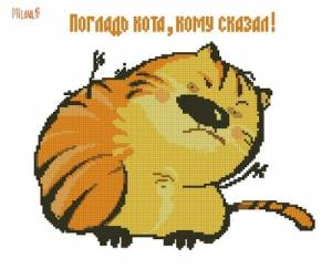 Схема Погладь кота!