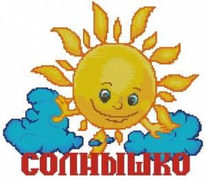 Схема Солнышко