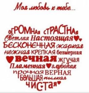 Схема Моя любовь к тебе...