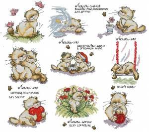 Схема Кошечки любви. Робин