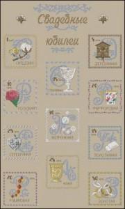 Свадебный сэмплер (на русском языке)