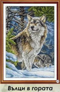 Схема Волки в горах